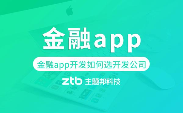 金融app开发如何选择开发公司