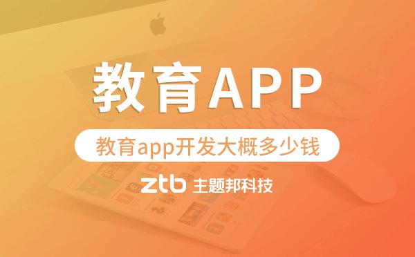 教育app欧宝体育入口大概多少钱,教育app欧宝体育入口