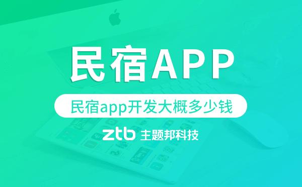 民宿app开发大概多少钱,民宿app开发