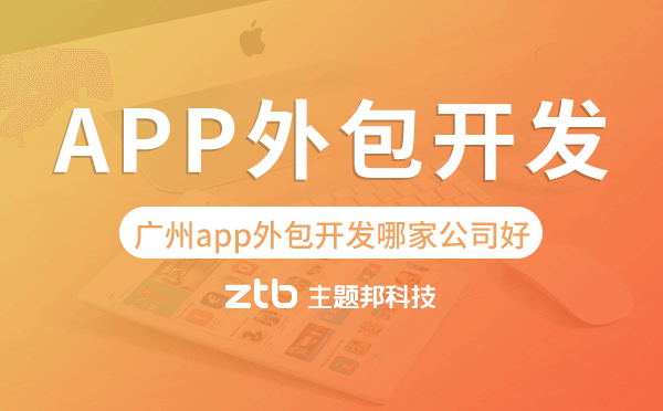 广州app外包开发哪家公司好-主题邦科技
