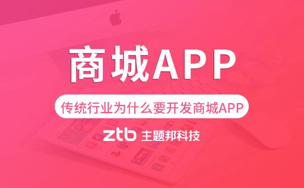 商城app欧宝体育入口|传统行业为什么要欧宝体育入口商城APP?