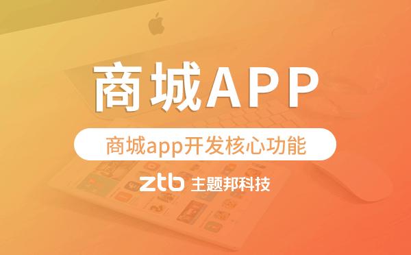 商城类app软件欧宝体育入口,商城app欧宝体育入口核心功能