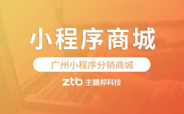 广州小程序分销商城,广州小程序商城开发.png