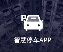 智能停车APP开发