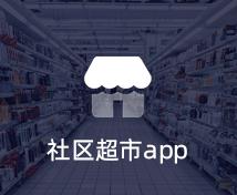 社区超市APP开发