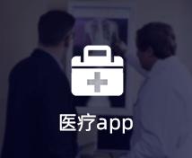 医疗APP开发