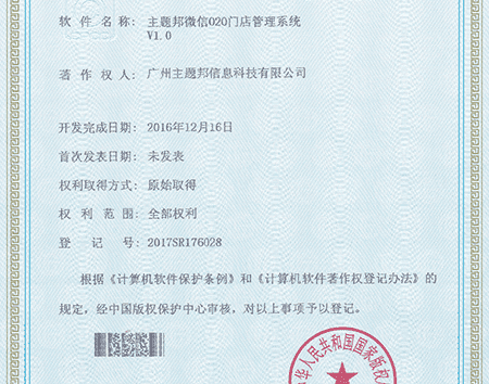 河北网站建设公司软件著作权