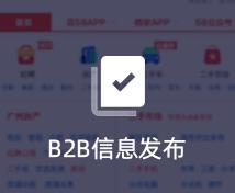 B2B信息发布小程序定制开发